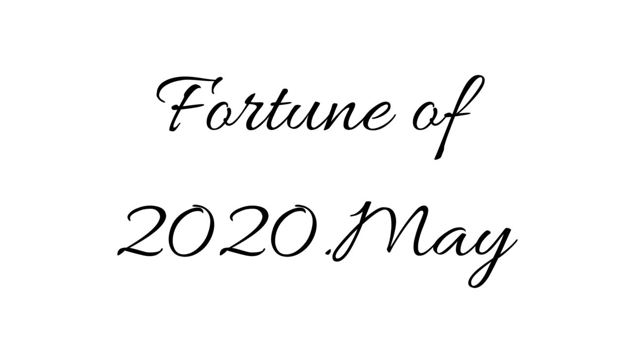 2020 年 四柱 推命